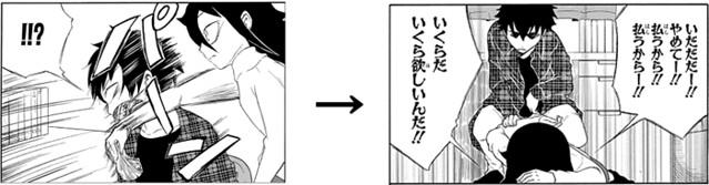 Watamote_vol4_088p-089p