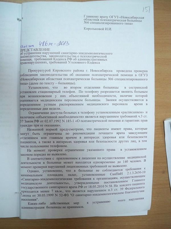 Представление прокуратуры Кировского р-на г. Новосибирска Главврачу ГБУЗ НСО НОПБ № 6 (1)