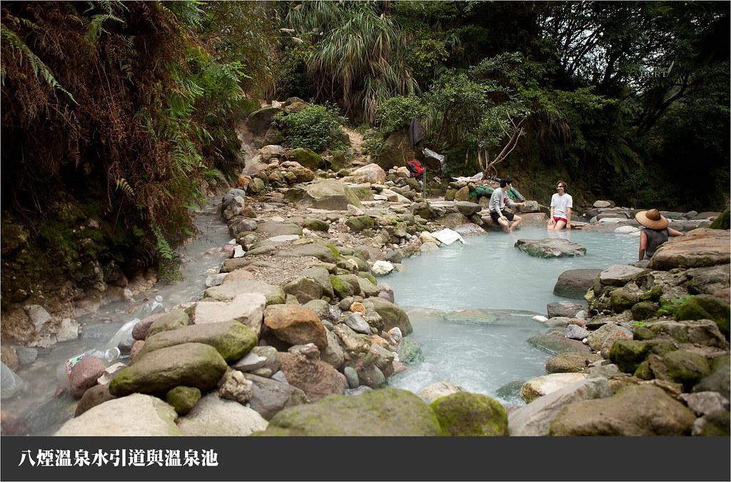 八煙溫泉水引道及溫泉池