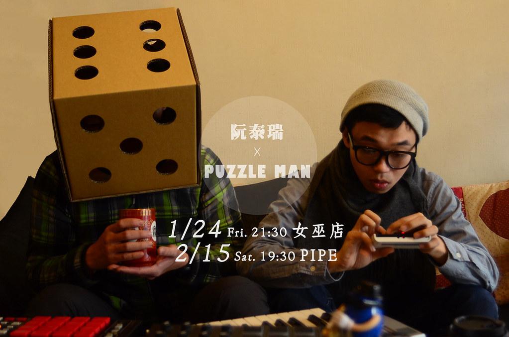 阮泰瑞 X Puzzle Man 混搭M&M巧克力與美江在女巫店和Pipe