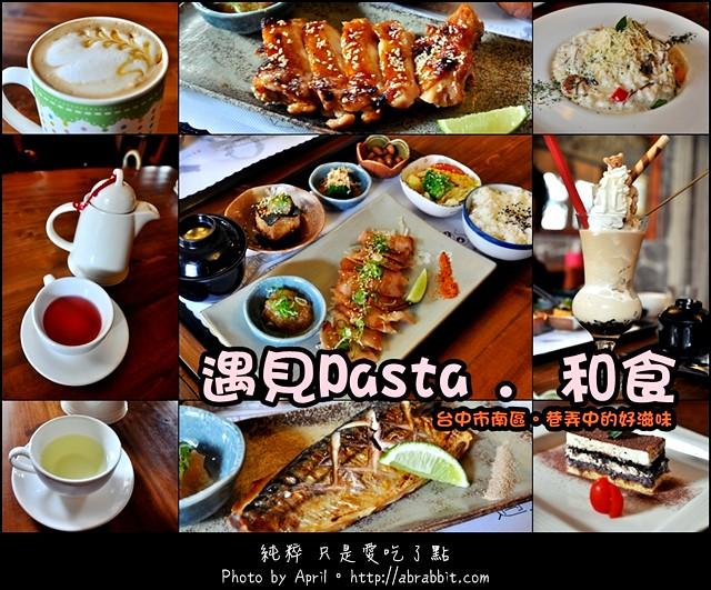 [台中]遇見Pasta.和食–巷弄美味,C/P值超高!@南區 永和街