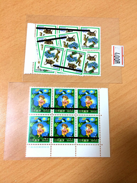 40円41円 ふみの日切手