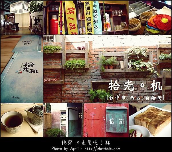 台中美食|拾光机–老屋系列 part9@西區 自治街