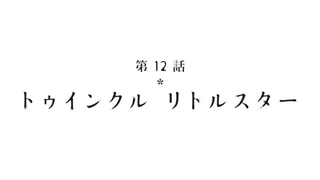 KimiUso ep 12 - image 35