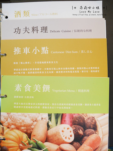 台北東區華漾大飯店港式飲茶 (2)