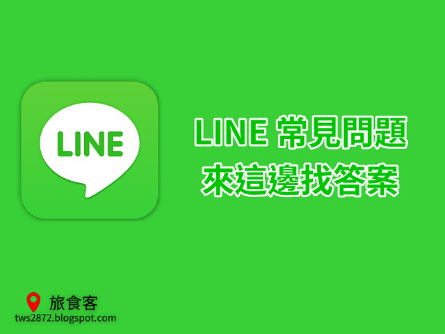 LINE app-常見問題