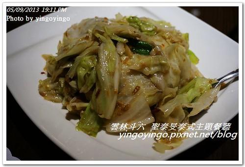 雲林斗六_聖泰旻泰式主題餐廳20130509_DSC03404
