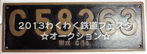 2013わくわく鉄道フェスタ☆C58363ナンバープレート(レプリカ)オークション