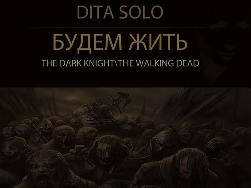 Будем Жить Dita Solo