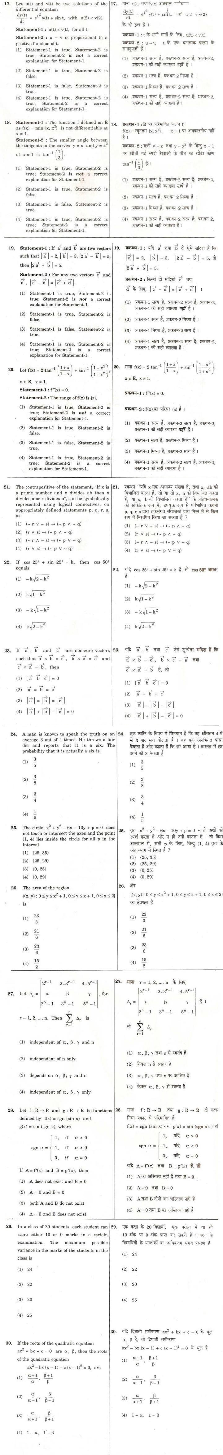 JEE Main 2010 Question Paper with Answers for B.Tech & B.Arch   jee main  Image