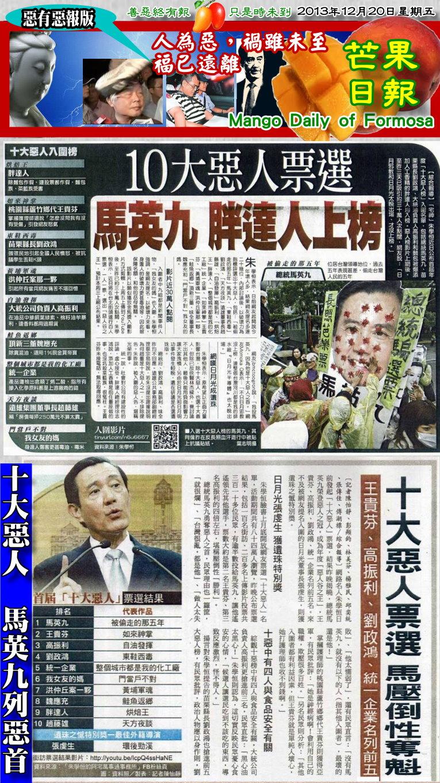 131220芒果日報--政經新聞--十大惡人來票選,馬英九名列首惡