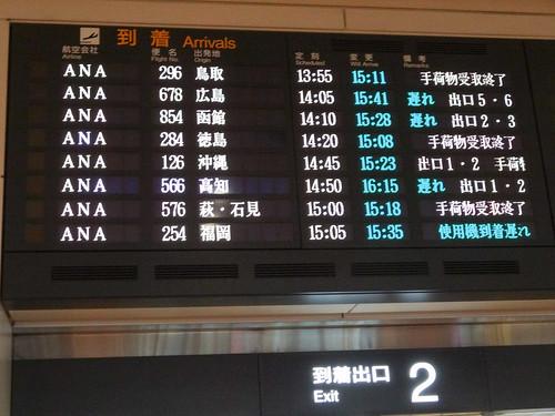 20140208羽田は大混乱