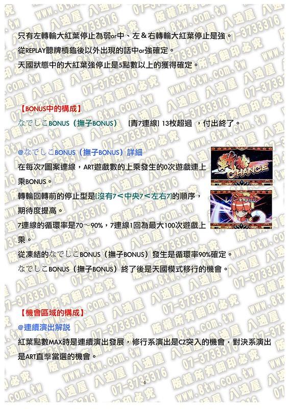 S0164紅葉武士 中文版攻略 _Page_05