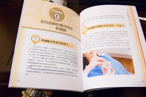黃經理牙醫-植牙前必須知道的十二件事7
