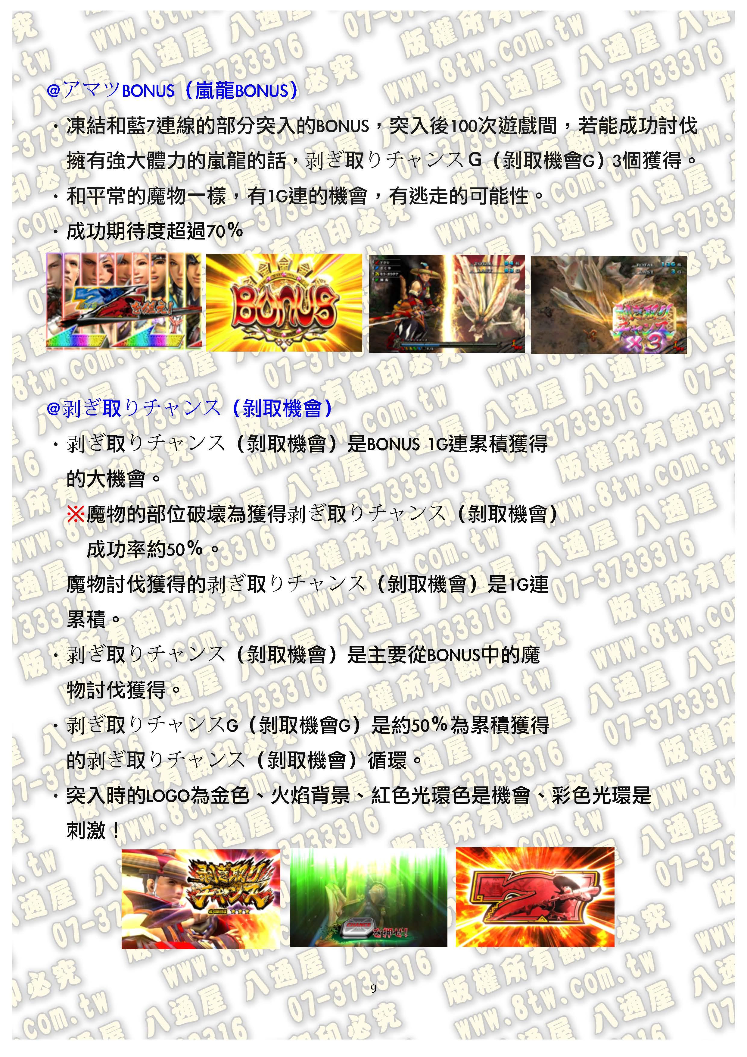S0202魔物獵人 月下雷鳴 中文版攻略_Page_10