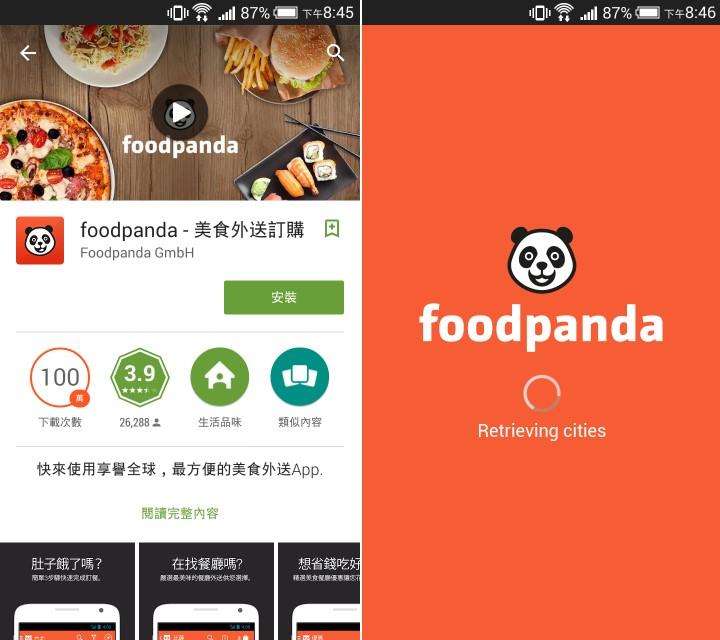 foodpandaapp1