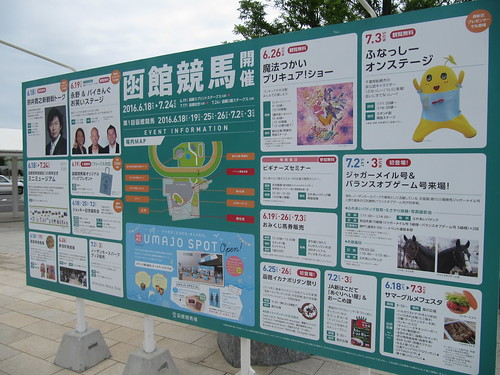 函館競馬場のイベント告知