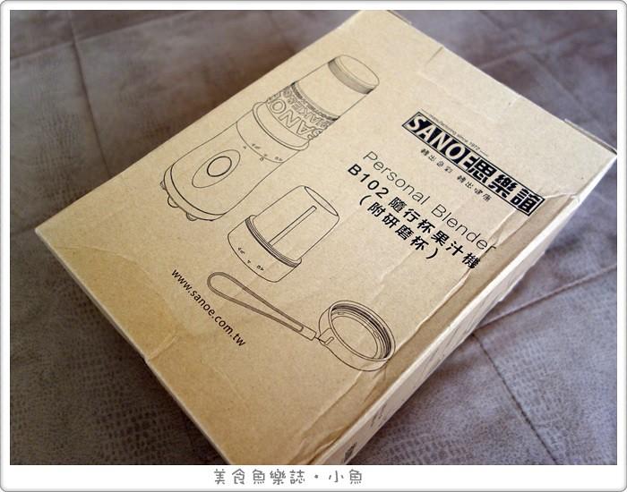 【生活小家電】思樂誼SANOE隨行杯果汁機(附研磨杯) B102/繽紛漸層果汁DIY @魚樂分享誌