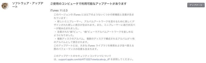 iTunes11.0.3