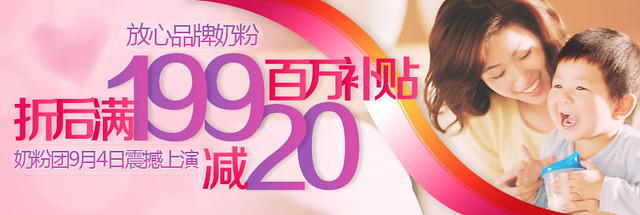 9月母婴活动-Banner-上线-790-265 0