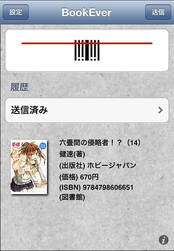 bookever_130830_1