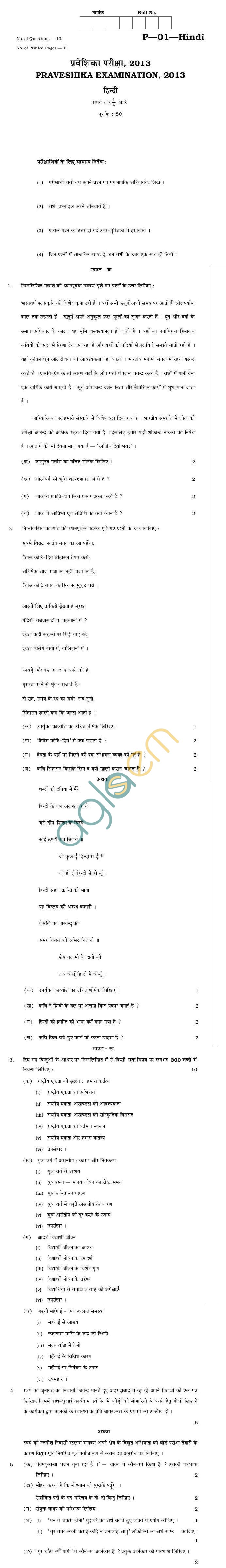 Rajasthan Board Praveshika Hindi Question Paper 2013