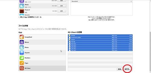 iTunesRD2