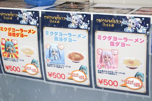 ミクダヨーラーメン三種類