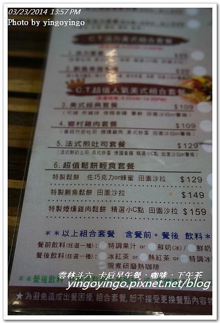 20140323雲林斗六_卡后早午餐DSC00576