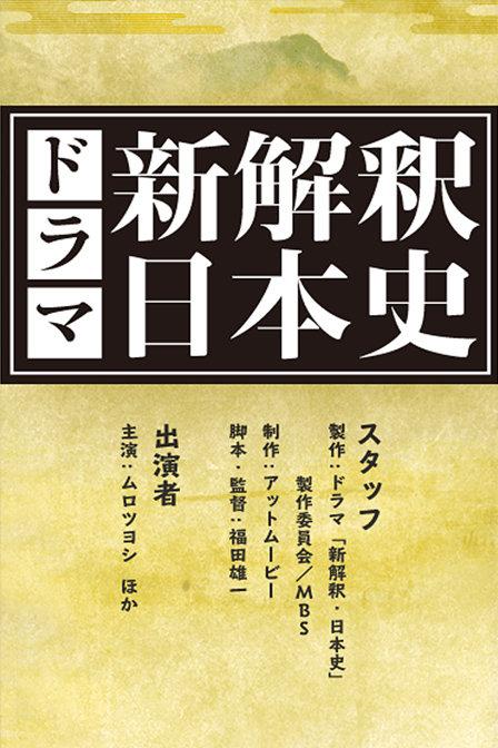 新解釋日本史