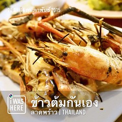 วันนี้แนะนำ #ร้านข้าวต้ม #กันเอง #instaplace #instaplaceapp #place #earth #world  #ทราเวิลโปร #travelprothai #thailand #TH #ลาดพร้าว #ข้าวต้มกันเอง #food #foodporn #restaurant #street #night #travelprothai