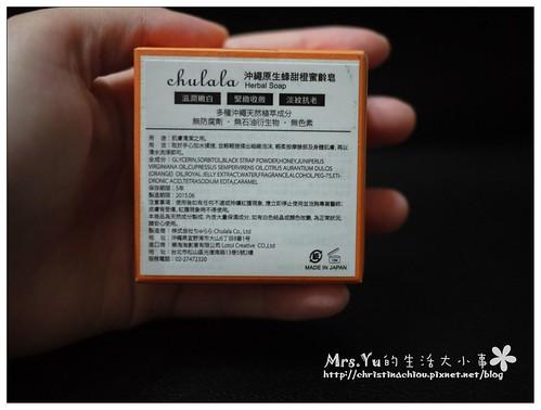 沖繩原生蜂甜橙蜜齡皂