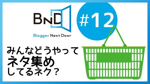 bnd12_kokuchi_eyecatch