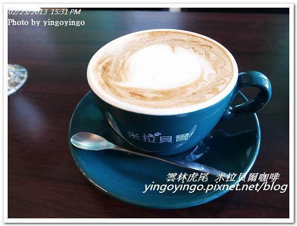 雲林虎尾_米拉貝爾咖啡20130223_R0072820