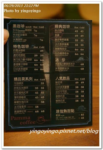 雲林斗六_Pamma Coffee20130629_DSC04651