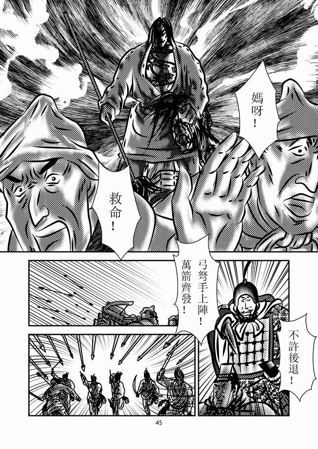 吳越戰記0045