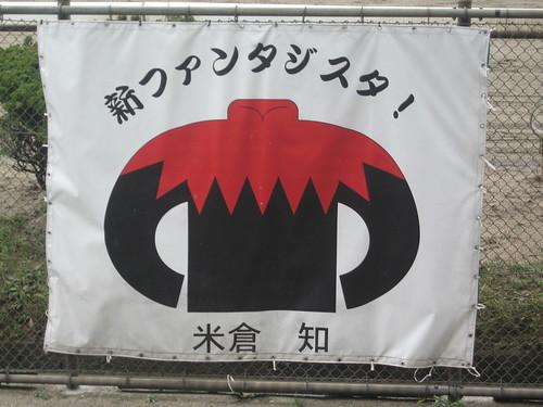 金沢競馬場の米倉知騎手の勝負服。クロ。
