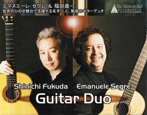 セグレ&福田進一ギターデュオ チラシ上部 by Poran111