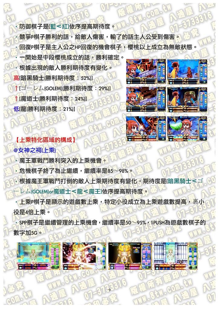 S0181 SGOSLOー勇者之路  中文版攻略_Page_10