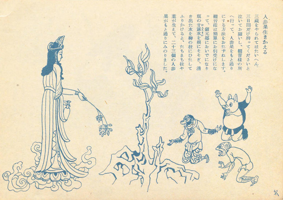 Illustrations by Niō Mizushima for a Japanese edition of