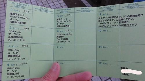 BRM124 泉佐野200