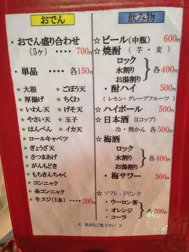 fukuoka-hakata-yatai-ramen-yamachan-menu02