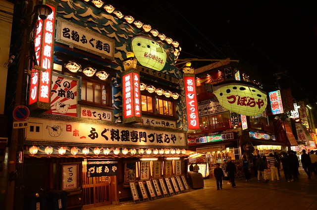 Pufferfish Restaurant Shinsekai