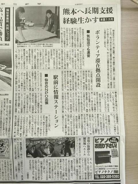 朝日新聞20160516