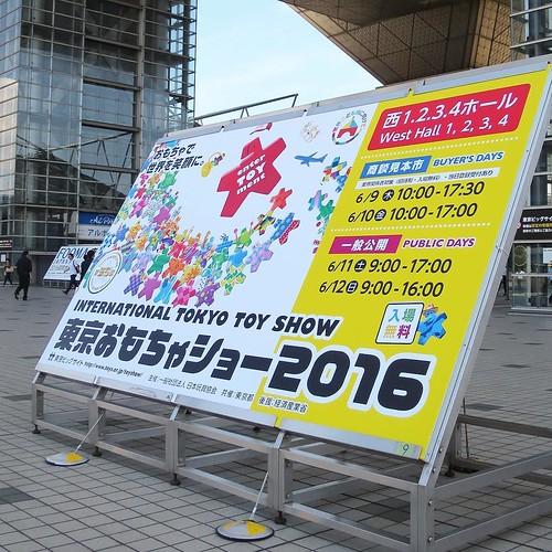 #東京おもちゃショー2016