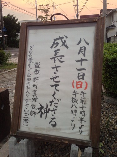 成長させてくださる神 by nomachishinri