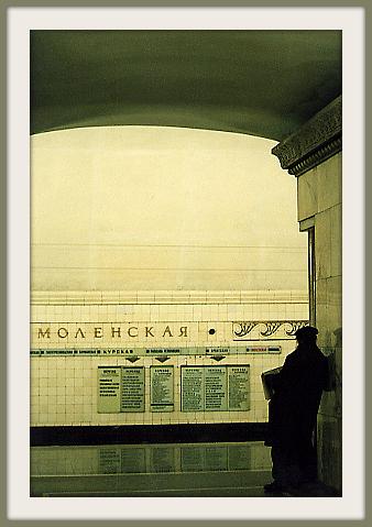 Smolenskaya metro station in Moscow 1996 モスクワ、地下鉄スモーレンスカヤ駅のホーム