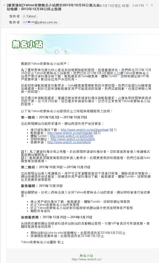 被 Yahoo 和 Gmail 打入垃圾信的 Yahoo 官方電郵/[重要通知]Yahoo奇摩無名小站將於2013年10月30日進入全站唯讀,2013年12月26日終止服務/電郵日期:2013年9月13日