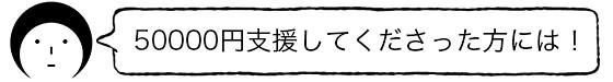 フキダシ-50000