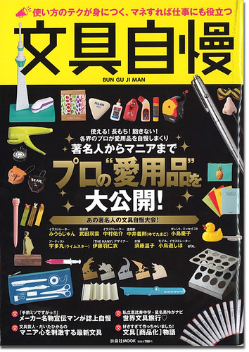 12月9日(月)発売 扶桑社「文具自慢」に掲載!